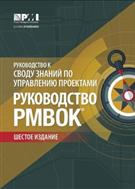 A Guide to the Project Management Body of Knowledge (PMBOK® Guide) -  Russian Translation - Front